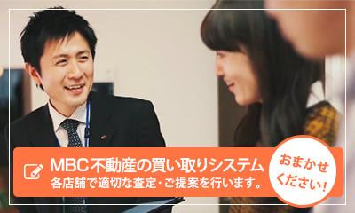 MBC不動産の買い取りシステム