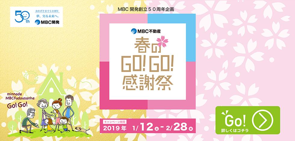 春のGO!GO!感謝祭