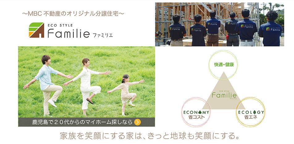 MBC不動産のオリジナル分譲住宅Familie ファミリエ