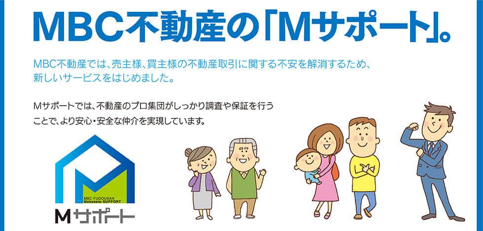 MBC不動産のMサポート