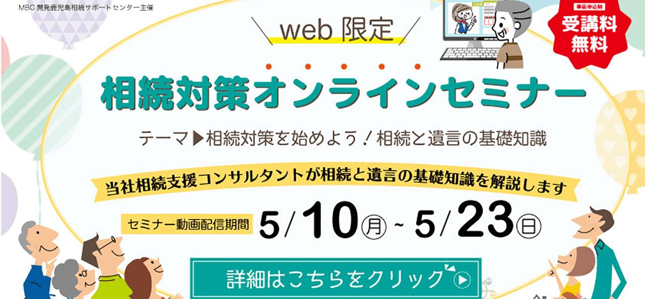 web限定 相続対策オンラインセミナー
