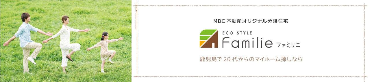 MBC不動産オリジナル分譲住宅 Familie ファミリエ