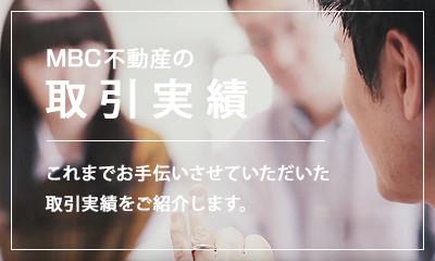 MBC不動産の取引実績・売却活動