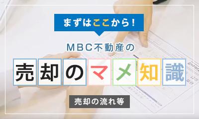 MBC不動産 売却のマメ知識