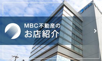 MBC不動産のお店紹介